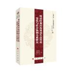 明清时期洱海周边生态环境变化与社会协调关系研究―-云南大学《中国边疆研究丛书》