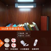 灯管夜市摆摊灯 磁铁灯管 USB接口家用应急灯学生宿舍led可充电式灯管便携式户外灯管帐篷应急 5W/2200mA/2