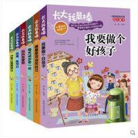 长大我最棒 我要做个好孩子等全6册8-10-12-13-15岁少年励志校园小说小学生课外阅读中国儿童文学1-6年级必读书籍