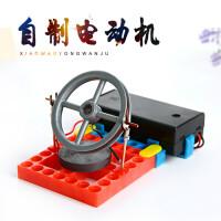 科学教具 自制旋转器实验科技小制作小学生DIY小发明儿童科学玩具