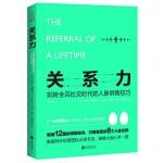 关系力:玩转全民社交时代的人脉销售技巧(12国的销售秘诀,销售大咖人手一册)
