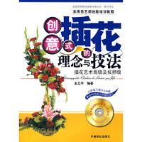 创意式插花的理念与技法―插花艺术高级及技师级 王立平著 中国林业出版社 9787503848292