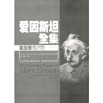爱因斯坦全集(第五卷)