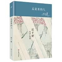 采浆果的人 迟子建短篇小说选(精装)