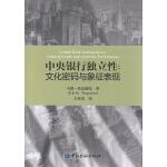 中央银行独立性:文化密码与象征表现