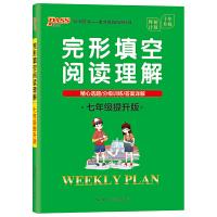 20周秘计划-完形填空阅读理解・七年级提升版(16K)