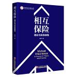 相互保险:理论与实务教程 央财相互金融保险丛书