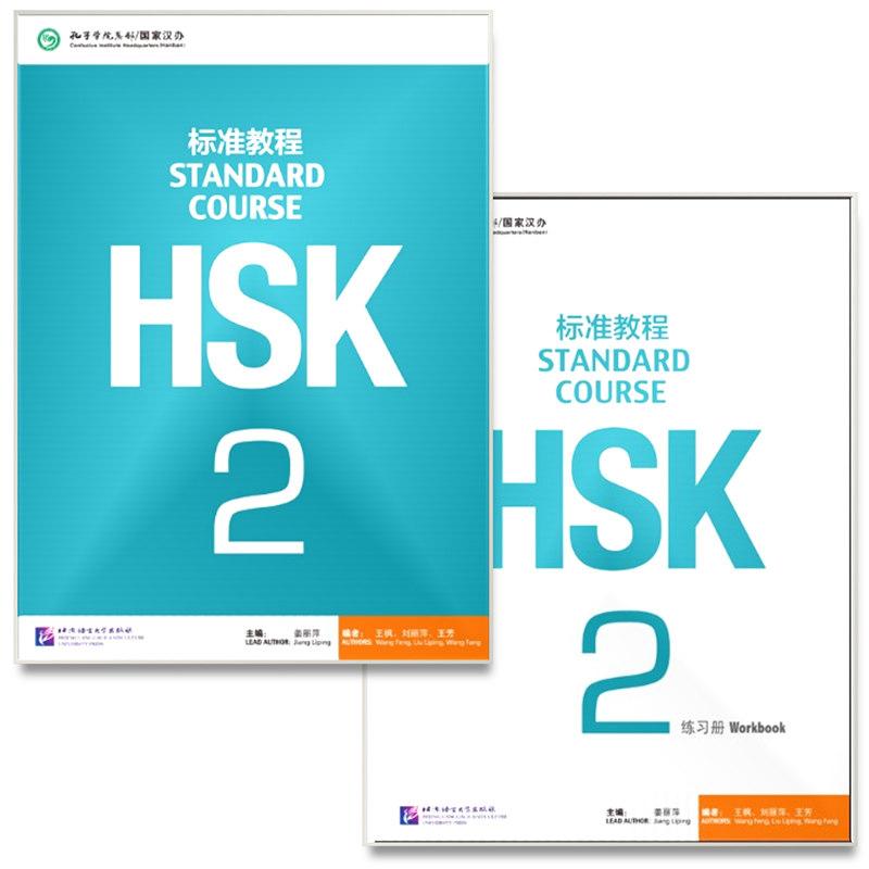 HSK标准教程2 课本+练习册 共2本 姜丽萍 HSK二级考试大纲 HSK二级考试 新汉语水平考试HSK二级考试教材