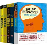 【领券立减100】全5册思维导图超级记忆术最强大脑思维风暴过目不忘的图像记忆法创新逻辑思维记忆力训练入门图书籍 畅销书排