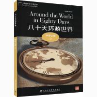 黑猫英语分级读物 中学C级 2 八十天环游世界 上海外语教育出版社