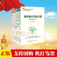 正版 5本合集 新时代中国乡村振兴战略丛书 城乡融合发展之路+共同富裕之路+乡村绿色发展之路+乡村文化兴盛之路+质量兴