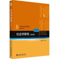 社会学教程(第5版) 北京大学出版社