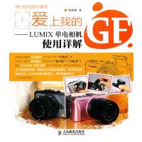 """爱上我的GF――LUMIX单电相机使用详解(""""女朋友""""不输""""大块头"""",相机女孩的心头好,你也一定会爱上TA)"""