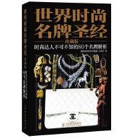 世界时尚名牌圣经――时尚达人不可不知的80个名牌解析(珍藏版)