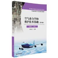 空气动力学和维护技术基础(ME、AV)(第2版)