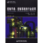 控制手册:控制系统的行业应用(第2版)(上册)