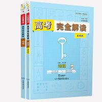 小熊图书2020版王后雄高考完全解读 地理全解版+全练版套装(套装共2册)