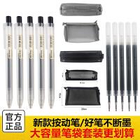 无印良品新款MUJI按动按压黑色中性笔文具笔考试学生水笔0.5笔芯