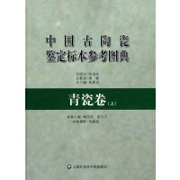 中国古陶瓷鉴定标本参考图典.青瓷卷(上)