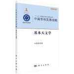 中国学科发展战略・基本天文学