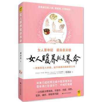 中医书籍 医疗保健书籍 女人暖养就是养命 一本预防女人早衰 提升颜值 中医 让身体暖起来