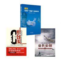 戴旭作品共3本 《C形包围》《盛世狼烟》《戴旭与美军中国通的战略对话》