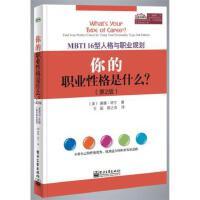 你的职业性格是什么(MBTI16型人格与职业规划第2版) (美)唐娜・邓宁|译者:王瑶//邢之浩