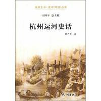 杭州运河史话/杭州全书运河河道丛书 徐吉军|主编:王国平