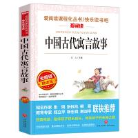 中国古代寓言故事 爱阅读无障碍精读版 青少年语文新课标必读丛书中外名著 小学生课外书9-12岁 四五六七八年级必读课外