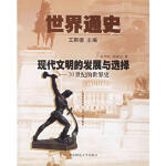 世界通史--现代文明的发展与选择 9787561722831 王斯德 ,郑寅达,余伟民 华东师范大学出版社