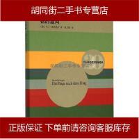 【二手旧书8成新】物的追问 _德_马丁・海德格尔 上海译文出版社 9787532771127