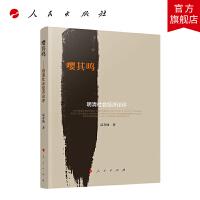 嘤其鸣:明清社会经济论评