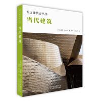 当代建筑(西方建筑史丛书)