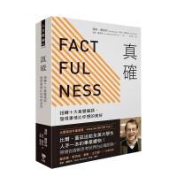 真确 Factfulness 扭转十大直觉偏误,发现事情比你想的美好 比尔盖茨2018年度选书 港台原版中文繁体书 思维方式改变 汉斯.罗斯林 Hans Rosling