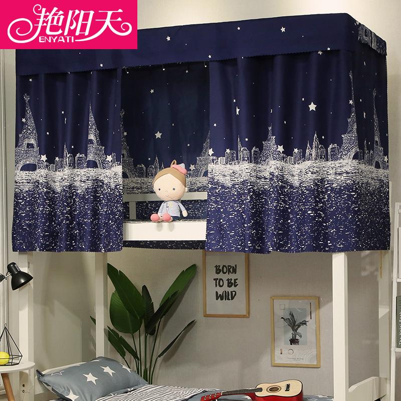 大学生寝室床帘 宿舍单人床遮光布帘子 上铺下铺窗帘床幔一件