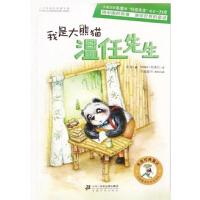 我是大熊猫温任先生(电子书)