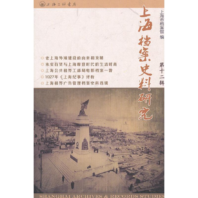 上海档案史料研究(第十二辑)