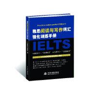 雅思阅读与写作词汇强化手册