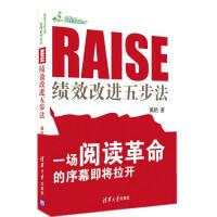 RAISE:绩效改进五步法 我爱学习俱乐部管理系列丛书