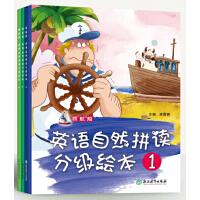 领航船 英语自然拼读分级绘本(第一辑)