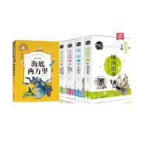笔尖上的中国4册 城南旧事林海音小学生版必读 +海底两万里 彩图注音版 小学版 凡尔纳科幻小说冰心儿童文学全集小桔灯正