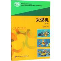 采煤机(第2版) 中国劳动社会保障出版社