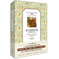 (双语名著无障碍阅读丛书)西方老故事50篇(旧译 泰西五十轶事)