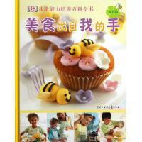 美食出自我的手(惊喜篇)(精)/DK儿童能力培养百科全书