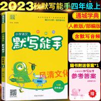 小学语文默写能手四年级下册语文人教版2020春部编版