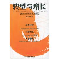 【二手旧书8成新】转型与增长 张军 9787806615416 上海远东出版社