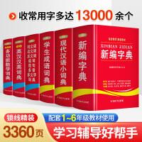 【全6册】现代汉语英汉汉英数学全功能字典词典套装 2020中小学生专用成语大全1-6年级工具书同义近义反义词新华字典
