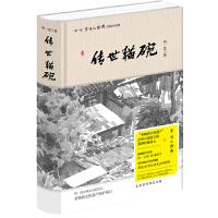 刘一达文集:传世猫碗