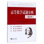 高等数学试题分析(2019)