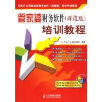 管家婆财务软件培训教程(辉煌版)(附CD-ROM光盘一张)